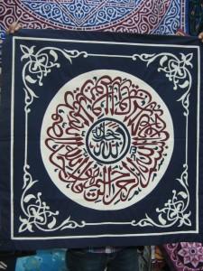 Arabic Writing Pattern Work Khayamiya